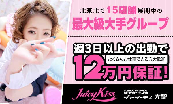 Juicy kiss-大崎-