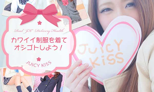 Juicy kiss 盛岡店